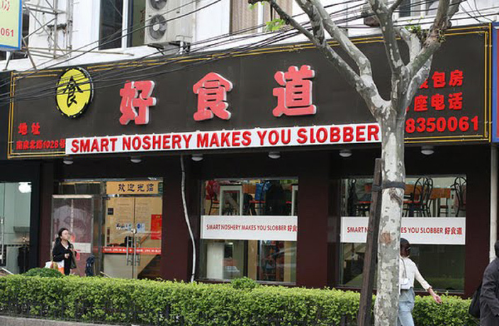 weird company names in China